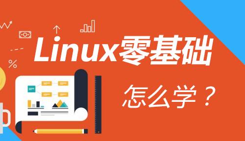 Linux零基础怎么学?