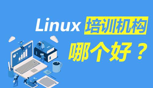 LinuxBOB下载app机构哪个好?如何选择LinuxBOB下载app机构?